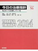 今日の治療指針 私はこう治療している 2014