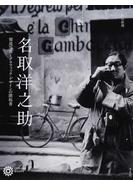 名取洋之助 報道写真とグラフィック・デザインの開拓者