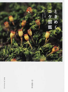 ときめくコケ図鑑 (Book for discovery)(ときめく図鑑Book for Discovery)