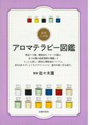 アロマテラピー図鑑 最新3訂版
