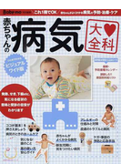 赤ちゃんの病気大全科 これ1冊でOK赤ちゃんがよくかかる病気の予防・治療・ケア ひとめでわかるビジュアルワイド版