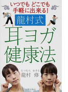 龍村式耳ヨガ健康法 いつでもどこでも手軽に出来る!