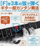 〈F〉を3本の弦で弾くギター超カンタン奏法 シンプルなコードフォームから始めるスージー・メソッド