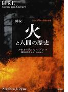 図説火と人間の歴史 (シリーズ人と自然と地球)