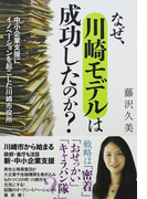 なぜ、川崎モデルは成功したのか? 中小企業支援にイノベーションを起こした川崎市役所