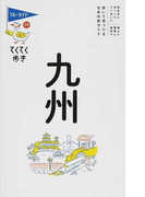 九州 第6版 (ブルーガイド てくてく歩き)(ブルーガイド)