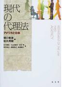 現代の代理法 アメリカと日本