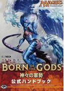 マジック:ザ・ギャザリング神々の軍勢公式ハンドブック (ホビージャパンMOOK)(ホビージャパンMOOK)