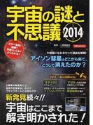宇宙の謎と不思議 2014 (洋泉社MOOK)(洋泉社MOOK)