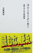ストーリーメーカー 創作のための物語論 (星海社新書)(星海社新書)
