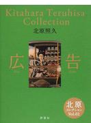 北原コレクション Vol.02 広告