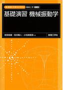 基礎演習機械振動学 (新・数理/工学ライブラリ)