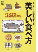 少しのコツで印象が変わる美しい食べ方 いつもの食事も大事な席もこの一冊で安心