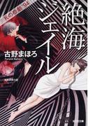 絶海ジェイル Kの悲劇'94 本格探偵小説 (光文社文庫)(光文社文庫)