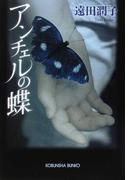 アンチェルの蝶 (光文社文庫)
