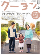 月刊 クーヨン 2014年2月号