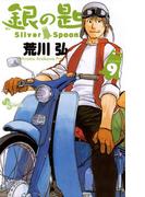 銀の匙 Silver Spoon 9(少年サンデーコミックス)
