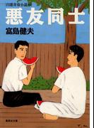 悪友同士 自選青春小説8(集英社文庫)