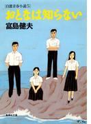 おとなは知らない自選青春小説5(集英社文庫)