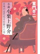 小説 小栗上野介 日本の近代化を仕掛けた男(集英社文庫)