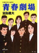 青春劇場 自選青春小説10(集英社文庫)