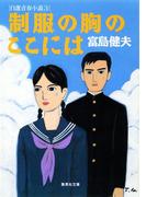 制服の胸のここには 自選青春小説3(集英社文庫)