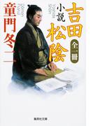 全一冊 小説 吉田松陰(集英社文庫)