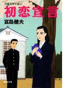 初恋宣言 自選青春小説2(集英社文庫)