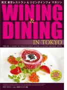 WINING & DINING in TOKYO 44 (ワイニング&ダイニング・イン・東京)