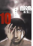 自殺島(10)(ヤングアニマル)
