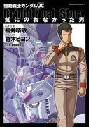 【期間限定価格】機動戦士ガンダムUC 虹にのれなかった男(角川コミックス・エース)