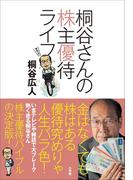 桐谷さんの株主優待ライフ