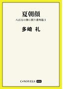 C★NOVELS Mini - 夏朝顔 - 八百万の神に問う番外篇3(C★NOVELS)