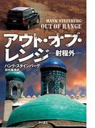 アウト・オブ・レンジ―射程外―(ハヤカワ文庫 NV)