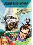 宇宙英雄ローダン・シリーズ 電子書籍版35  神々の国(ハヤカワSF・ミステリebookセレクション)