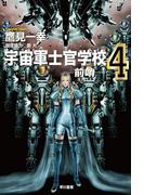 宇宙軍士官学校―前哨―4(ハヤカワ文庫 JA)
