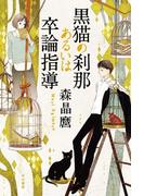 黒猫の刹那あるいは卒論指導(ハヤカワ文庫 JA)