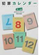 犯罪カレンダー(7~12月)