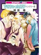 できちゃった男子 ハングリー編(18)(スーパービーボーイコミックス)