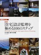 〈住宅〉設計監理を極める100のステップ 最新版 (建築知識 建築設計シリーズ)