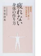 疲れない身体の作り方 実用的、効率的かつ美しい和の身体作法
