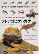 フトアゴヒゲトカゲ カラー写真と品種解説、飼育・繁殖情報が満載!! (見て楽しめる爬虫類・両生類フォトガイドシリーズ)