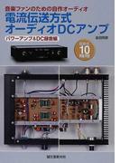 電流伝送方式オーディオDCアンプ 音楽ファンのための自作オーディオ パワーアンプ&DC録音編 最新版10機種