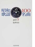 昭和歌謡100名曲 part.5