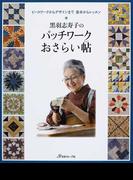 黒羽志寿子のパッチワークおさらい帖 ピースワークからデザインまで基本からレッスン