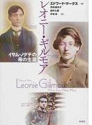 レオニー・ギルモア イサム・ノグチの母の生涯