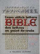 クロスステッチバイブルアルファベット図案集 (レディブティックシリーズ)(レディブティックシリーズ)
