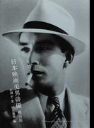 日本映画美男俳優 戦前篇