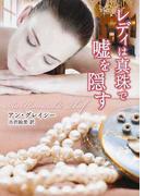 レディは真珠で噓を隠す (MIRA文庫)(MIRA文庫)