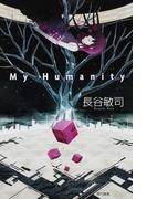 My Humanity (ハヤカワ文庫 JA)(ハヤカワ文庫 JA)